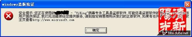 中华吸血鬼病毒