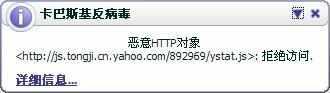 卡巴斯误报电脑报论坛有恶意HTTP对象