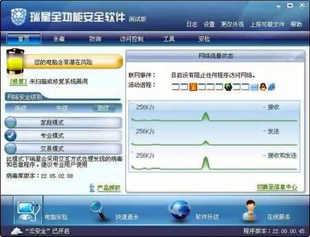 瑞星2010全功能