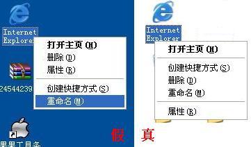 真假桌面IE图标比较