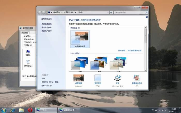 更改windows 7桌面图标