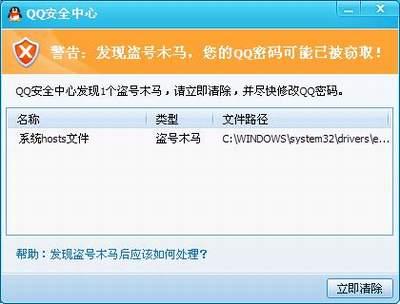 QQ安全中心误报