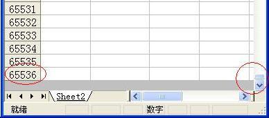 删除空行给Excel文档瘦身