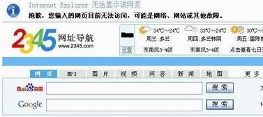 无法打开的网页被导航站劫持
