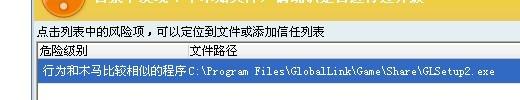 360保险箱误报GLSetup2.exe