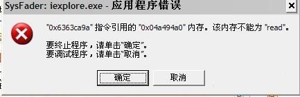 sysfader:iexplore.exe应用程序错误的解决方法