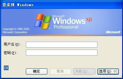 XP允许在未登录前关机