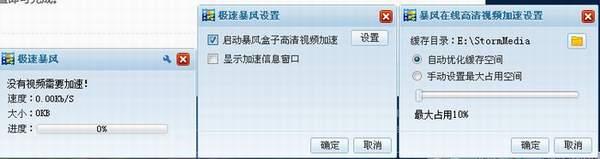 暴风影音在线视频缓存文件夹设置
