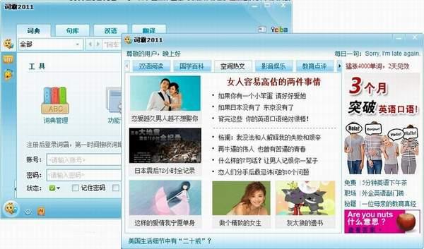 金山词霸2011资讯窗口