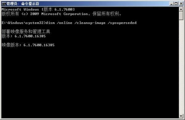 删除WIN7 SP1备份文件