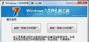 Windows 7文件权限工具