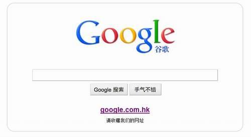 失效的google.cn