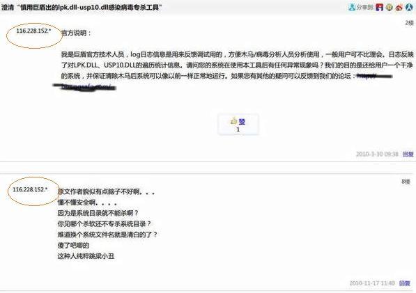 慎用巨盾出的lpk.dll-usp10.dll感染病毒专杀工具