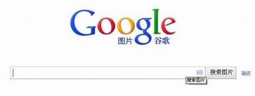 谷歌按图片搜索