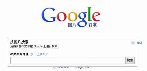 谷歌按图片搜索分为图片搜索与上传图片