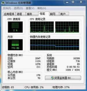 关于Windows 7占用内存多的问题