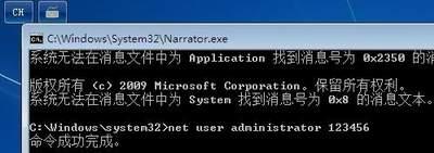 Windows7忘记密码的解决方法