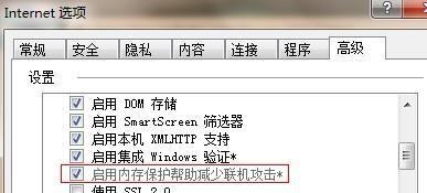 IE9启用内存保护选项为灰色的修改方法