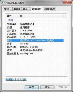假冒360ARP防火墙antiarp.exe