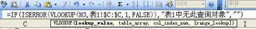 Excel中利用#N/A