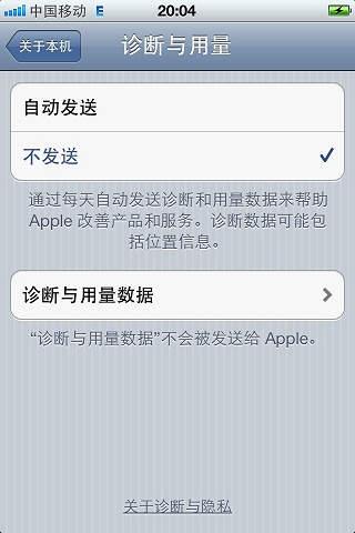 iOS5关闭CIQ