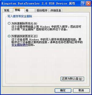 修复任务栏不显示USB图标
