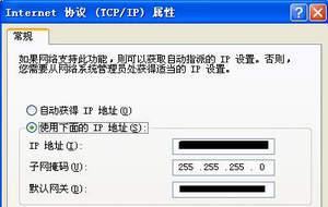 子网掩码设置错误引发的联网问题