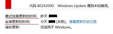 WIN7更新错误8024200D的解决方法