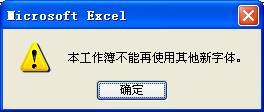 本工作秒簿不能再使用其他新字体