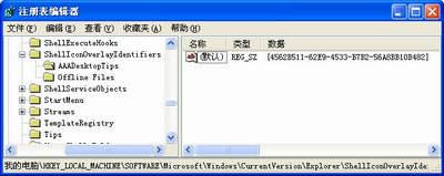 ShellIconOverlayIdentifiers