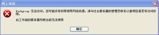 此工作组的服务器列表当前无法使用