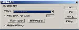 服务器同时连接数