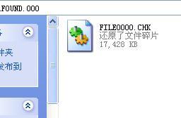 恢复chk文件