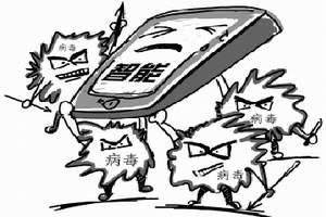 手机面临病毒威胁