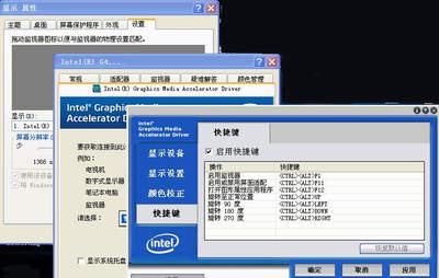 启用或禁用Intel显卡快捷键