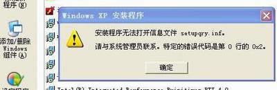 添加删除windows组件提示无法打开信息文件