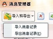 QQ聊天记录备份方法