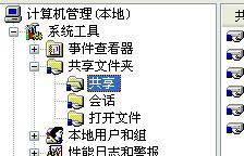 windows共享访问
