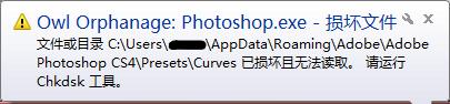 Owl Orphanage:photoshop.exe - 损坏文件