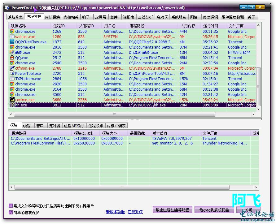 PowerTool的简单应用-进程管理