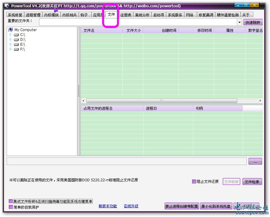 PowerTool文件管理