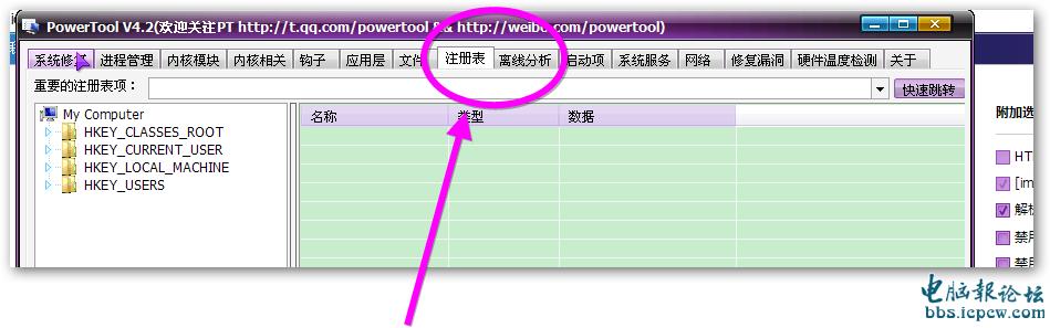 PowerTool注册表管理与离线分析