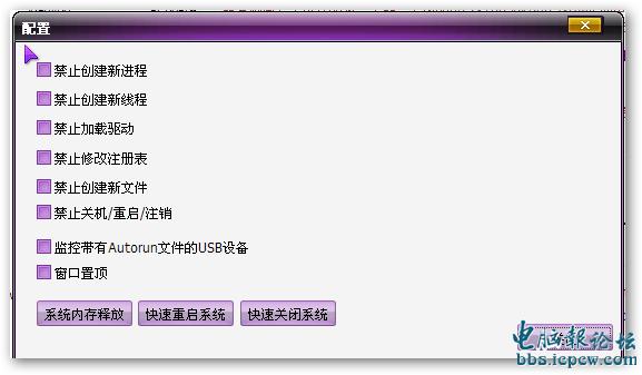 PowerTool配置选项