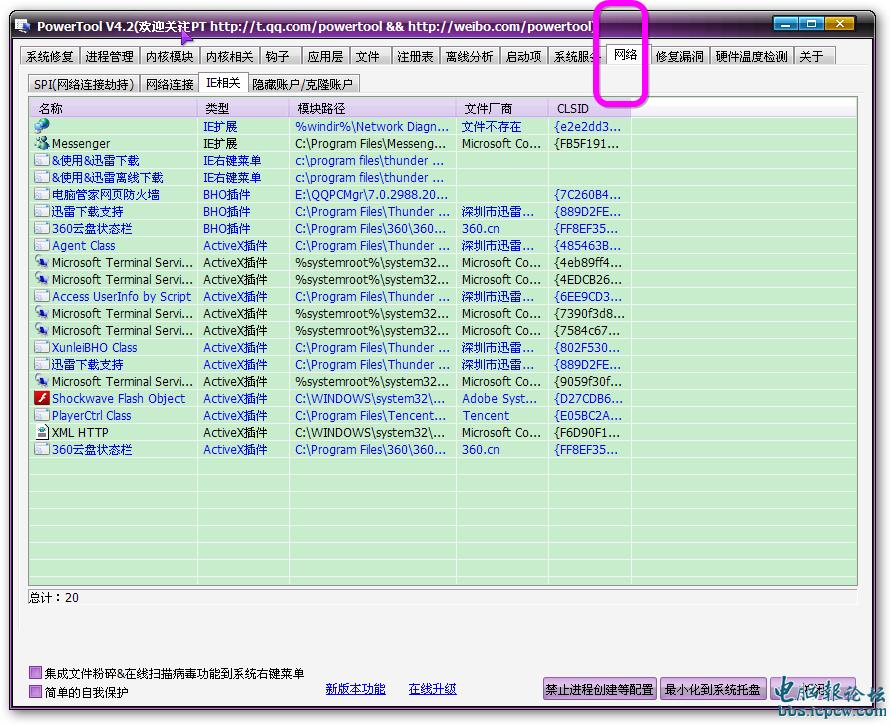 PowerTool网络管理
