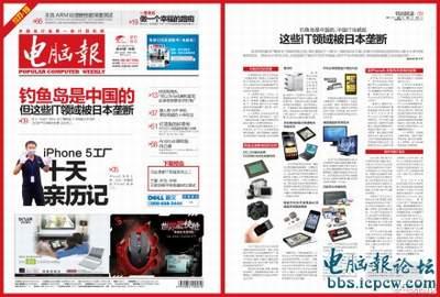 钓鱼岛是中国的,但这些IT领域被日本垄断