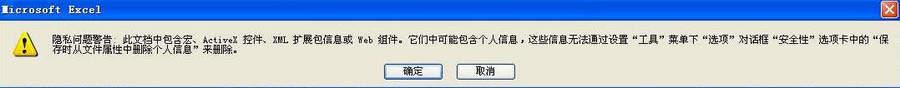 Excel保存时无法从文件属性中删除个人信息