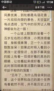 QQ阅读界面