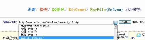 转换RayFile地址的网站