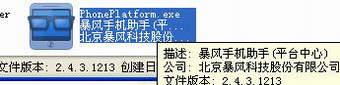 PhonePlatform.exe