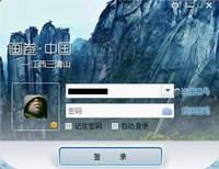 解除QQ自动登录